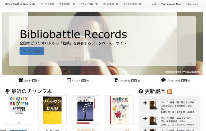 Bibliobattle Recordsのスクリーンショット